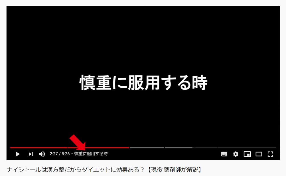 また、動画の下に目次内容が書かれています