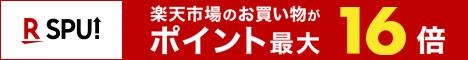 楽天市場 SPU(スーパーポイントアッププログラム)
