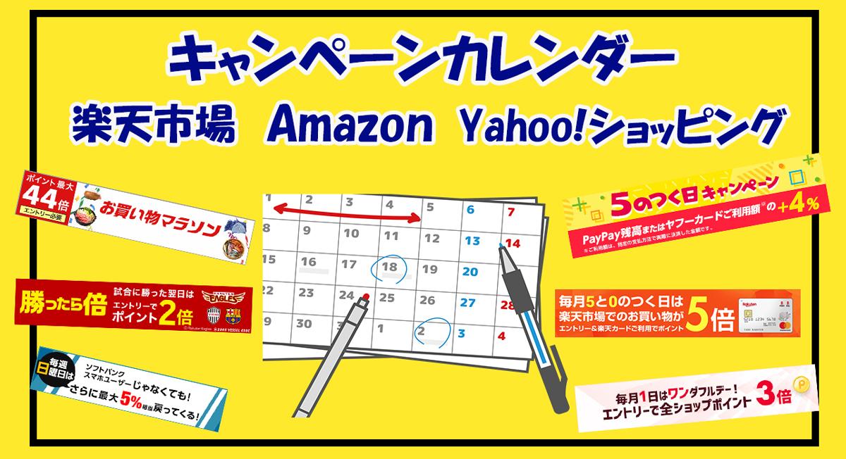 【キャンペーンカレンダー】一目で分かる!楽天市場、Yahoo!ショッピング、Amazonのセール